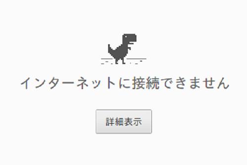 interneterror.png