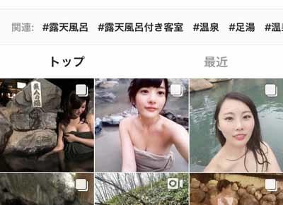 【画像あり】Instagramで「混浴」と検索した結果wwwwwwwwwwwww